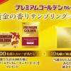 プレミアムゴールデンカレー 黄金の香りサンプリング 純金カードが当たる