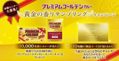 黄金の香りサンプリングキャンペーン