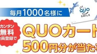 【毎月1000名当選】マイ大阪ガス 新規入会キャンペーン クオカードプレゼント