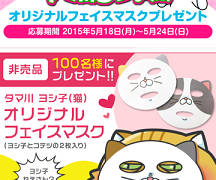 【LINE限定】×DHC タマ川ヨシ子 オリジナルフェイスマスクプレゼント