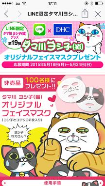 LINE DHC オリジナルフェイスマスク