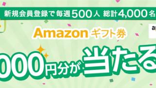 【大量当選】Lidea新規会員登録でAmazonギフト券を4,000名にプレゼント