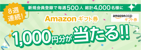 Lidea Amazonギフト券プレゼント