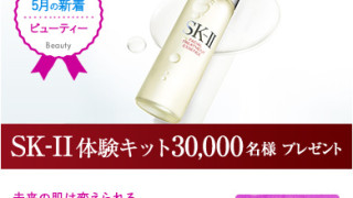 【3万名当選】SK-Ⅱ 体験キットプレゼント