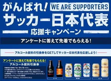がんばれサッカー日本代表応援キャンペーン