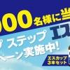 【大量当選】エスカップ3本セットを1000名にプレゼント / ほろよい5万名当選