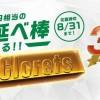 【150万円相当!】クロレッツ特製金の延べ棒 3名にプレゼント
