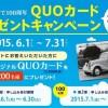 【200名当選】ヤナセ100周年でクオカード2000円分が当たる