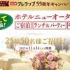 NEWクレラップ55周年キャンペーン ホテルニューオータニ宿泊&おこづかい20万円