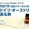 【豪華賞品】ドイツ旅行 フィスラーキャセロールセットプレゼント/ボディソープ1000名