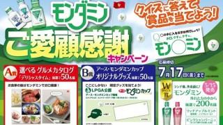 【はがき応募】モンダミンご愛顧感謝キャンペーン グルメカタログプレゼント