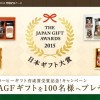 コーヒーギフト受賞記念 プレミアムアイスコーヒープレゼント|AGF