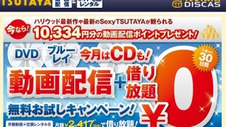 TSUTAYA(ツタヤ)動画配信+借り放題 30日無料キャンペーン