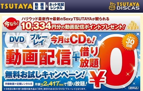 TSUTASYA無料お試しキャンペーン