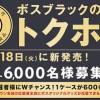【大量当選】ボスブラック トクホ 先行モニター6000名募集/タブレット