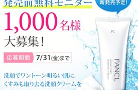 【LINE限定】ファンケル 洗顔クリーム発売前無料モニター募集