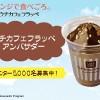 【5000名当選】第8弾 ローソン ウチカフェフラッペ チョコレートモニター