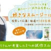 """AGF """"SHIORIさん考案""""新スムージー試作品投票キャンペーン/ベネフィーク現品3品"""