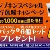 【大量当選】パンプキンスペシャル先行体験キャンペーン/ドレッシングとナッツ