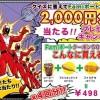 ファミポートクーポン2,000円分が当たるプレゼントキャンペーン/ボス缶コーヒー