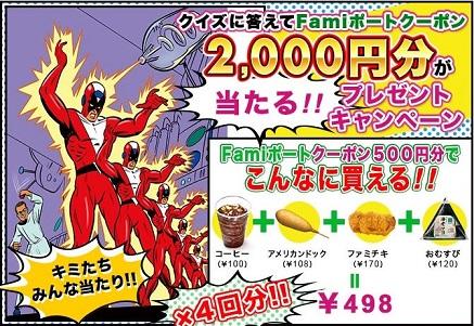 ファミポート2000円分プレゼント