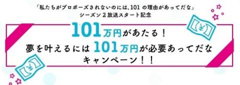 101万円プレゼント