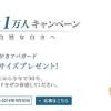 【大量当選】アパガード30周年 TRY! 1万名にお試しサイズプレゼント/デジャヴマスカラ