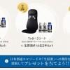 【豪華賞品】日本盛認定 日本酒通認定キャンペーン ミラーレス一眼カメラ、マッサージシートが当たる