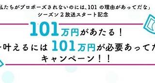 101万円があたる!夢を叶えるには101万円が必要であってだな キャンペーン
