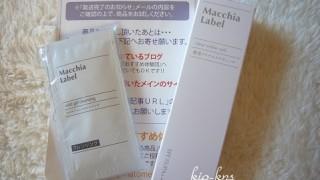 【当選報告】購入モニター 薬用クリアエステヴェール
