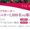 【現品モニター1000名募集】TSUBAKIダメージケアウォーター現品とサンプルセットが当たる