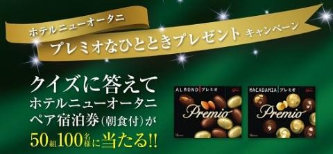 ホテルニューオータニ宿泊券プレゼント