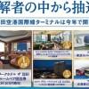 【30万円分旅行券当たる】羽田空港国際線ターミナル開業5周年記念 羽田ありがとうキャンペーン
