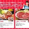 【300名当選】鍋食材セットプレゼント カセットこんろ買い替えおすすめキャンペーン