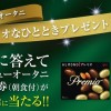 【はがき応募】ホテルニューオータニ プレミオなひととき ペア宿泊券プレゼントキャンペーン