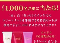 【LINE懸賞】資生堂TSUBAKI トリートメント3品特製セット1,000名にプレゼント