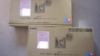 """【当選?!】5つの香りをくらべる""""利き""""一番搾りセットを2箱貰った"""