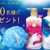 【1,000名当選】牛乳石鹸バウンシア オリジナルバスリリー付き現品プレゼント