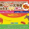 毛ガニが222名に当たる!2歳馬2つのGI開催記念キャンペーン|JRA阪神競馬場