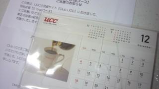 【当選&懸賞情報】Club UCC オリジナルカレンダー当選&スティックコーヒープレゼント