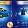 【車懸賞】ダイハツCOPENが当たる!MAXIM ちょっと贅沢な珈琲時間キャンペーン|AGF