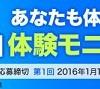 【1万名当選】花王クリアクリーン 球と極細歯ブラシ体験モニター募集