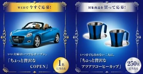 ちょっと贅沢なCOPEN 車プレゼント