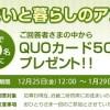 【大阪ガス】第22回住まいと暮らしのアンケート クオカード500円分プレゼント