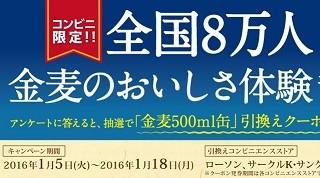 【8万人当選!】金麦のおいしさ体感キャンペーン コンビニ引き換えクーポンプレゼント