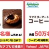 Yahoo!けんさくーぽんで、ファミマのコーヒー先着50万名・ドーナツ毎日5000名にプレゼント