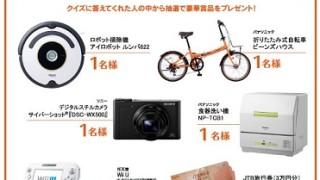 シッテテヨカッターキャンペーン!ルンバ、折り畳み自転車、デジカメなどが当たる|KING JIM