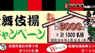 【総計2,500にプレゼント】現金5,000円が1,000名に当たる 歌舞伎揚キャンペーン