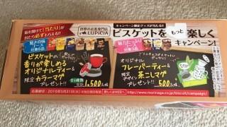 【大量当選】森永ビスケット×ルピシア ビスケットをもっと楽しくキャンペーン!
