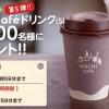 【1,000名当選】ローソンMACHIcafé Sサイズ(アイス/ホット)1杯 無料券